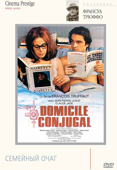 Семейный очаг / Domicile conjugal (1970) HDRip