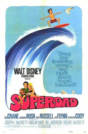 Суперпапа (1973)