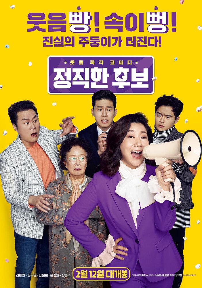 1275516 - Честный кандидат ✸ 2020 ✸ Корея Южная