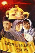 Джентльмены удачи (1971)