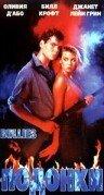 Подонки (1986)