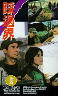 Золотой корпус (1992)