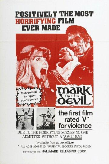 Печать дьявола (1970)