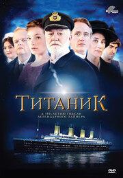 Смотреть онлайн Титаник