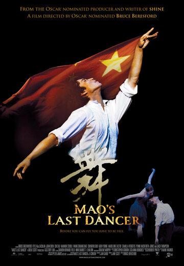 Фильм Последний танцор Мао