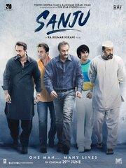 Санджай (2018)