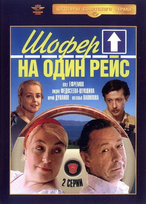 300x450 - Дорама: Шофёр на один рейс / 1981 / СССР