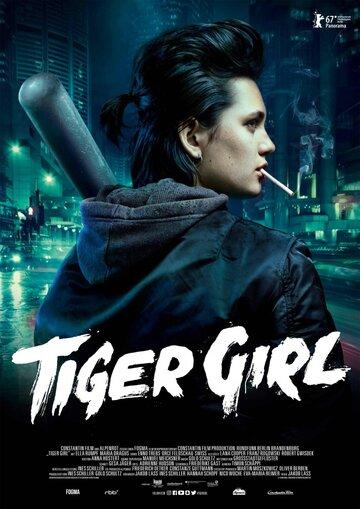 Девушка-тигр