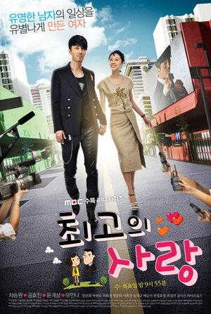 300x450 - Дорама: Лучшая любовь / 2011 / Корея Южная