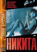 Никита (1990)