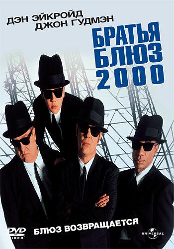Братья Блюз 2000 1998