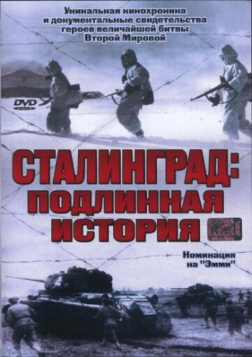 Сталинград (2003)