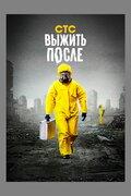 Выжить После (сериал)