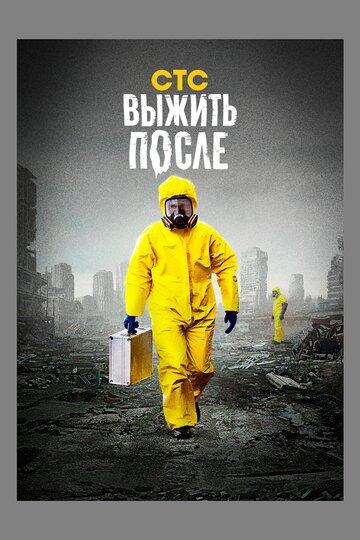 Выжить После (сериал 2013 – ...)