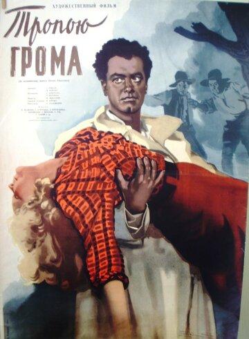 Тропою грома (1956)