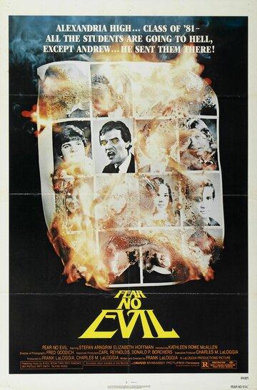 Не бойся зла (1981)