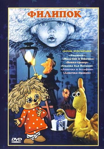 Филипок (1982) полный фильм онлайн
