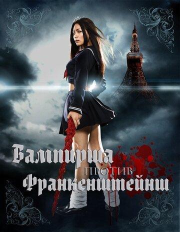 Фильм Вампирша против Франкенштейнш