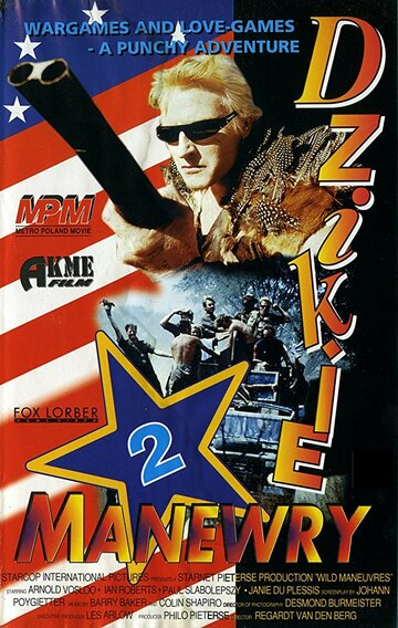Буйти на маневрах (1985) полный фильм