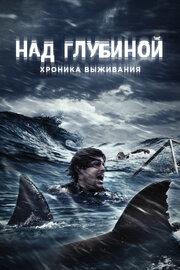 Над глубиной: Хроника выживания (2017) смотреть онлайн фильм в хорошем качестве 1080p
