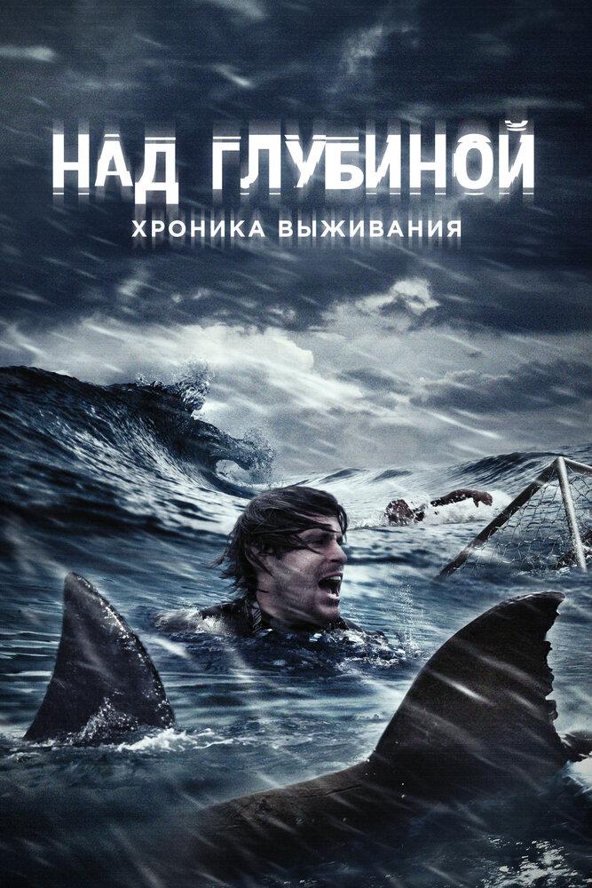 Отзывы к фильму — Над глубиной: Хроника выживания (2016)