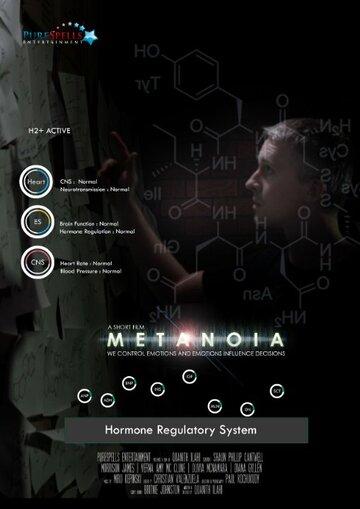 (Metanoia)