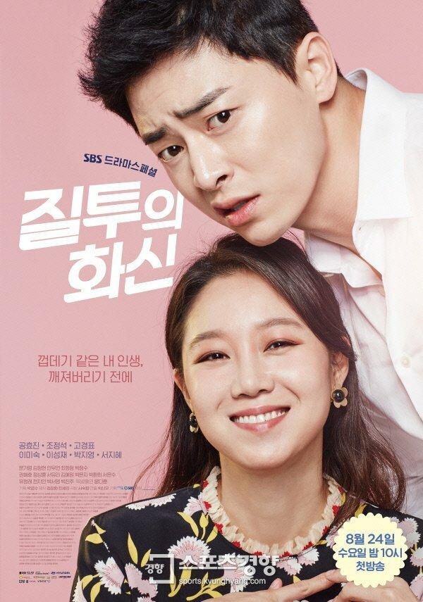 994636 - Воплощение ревности (2016, Корея Южная): актеры
