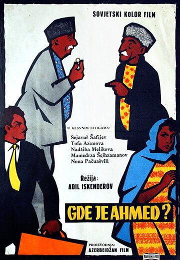 Где Ахмед? (1963) полный фильм онлайн