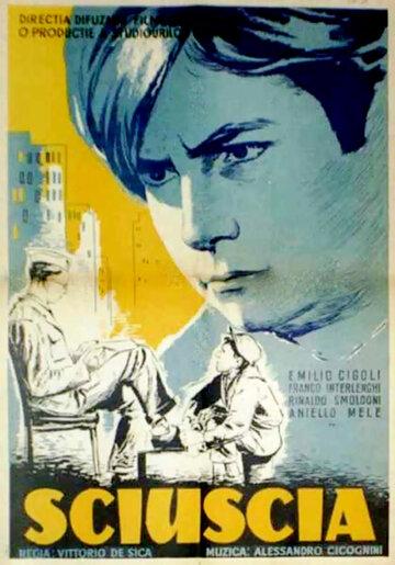 Шуша (1946)