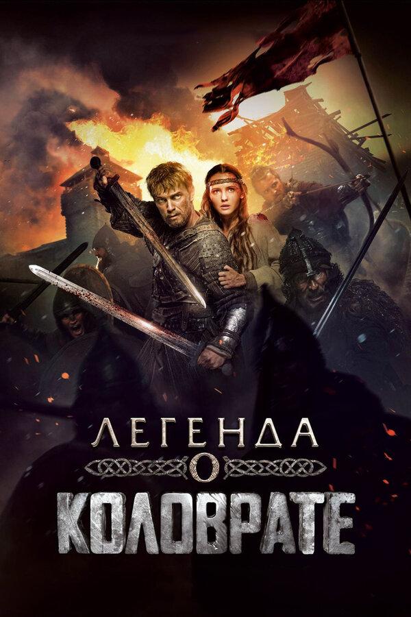 Отзывы к фильму – Легенда о Коловрате (2017)