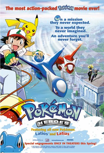 Покемон 5: Герои 2002 | МоеКино