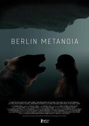 Метанойя Берлина