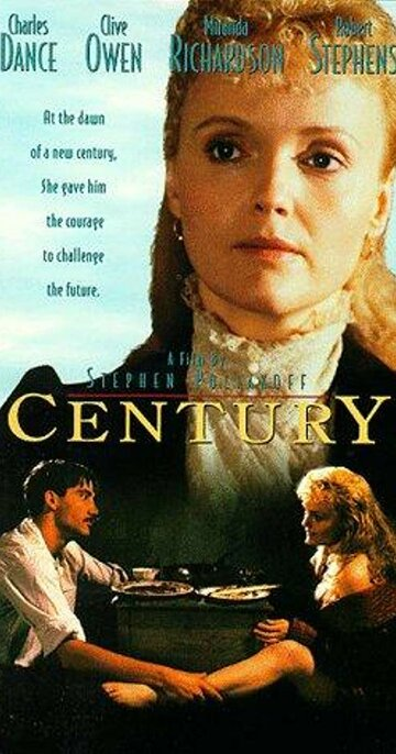 Столетие (1993)