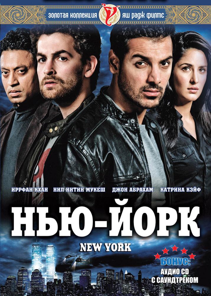 Фильмы Нью-Йорк смотреть онлайн