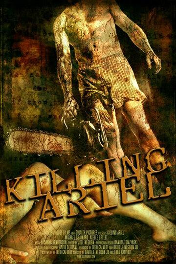 Убийство Ариэль (2008)