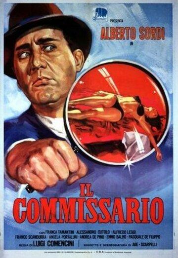 Комиссар (Il commissario)