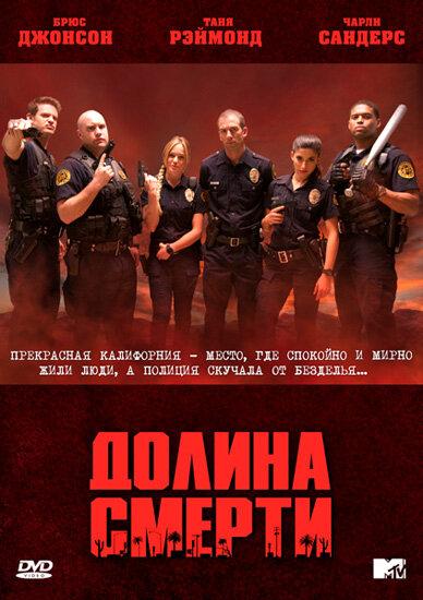 Долина смерти (1 сезон) (2011)