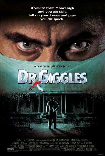 Хихикающий доктор (Dr. Giggles)