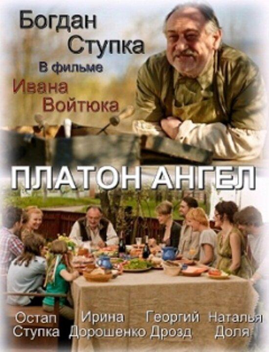 «Фильм Торрент Платон» — 2008