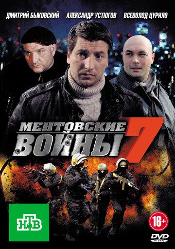 Ментовские войны 7