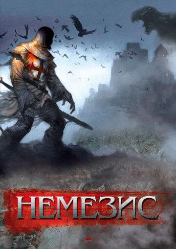 Немезис (Dark Nemesis)