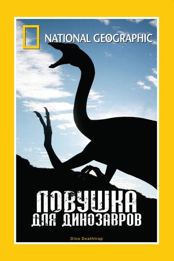 НГО: Ловушка для динозавров (2007) полный фильм онлайн