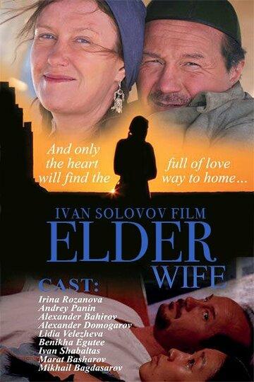 Старшая жена (2013)