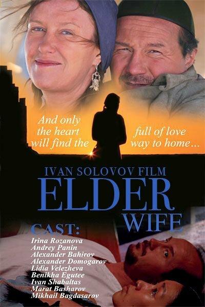 Старшая жена (2008) смотреть онлайн бесплатно в HD качестве