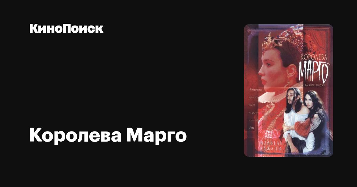 Скачать Королева Марго Эро