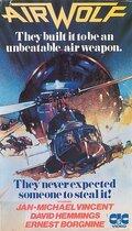 Воздушный волк (1984)