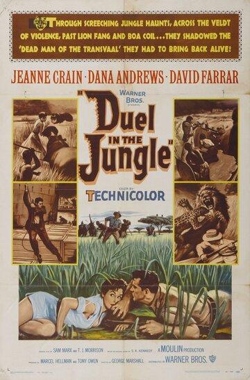 Дуэль в джунглях (Duel in the Jungle)