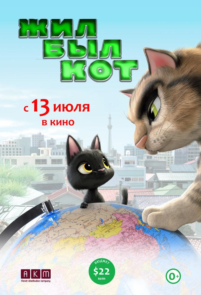Коты в фильмах и мультфильмах