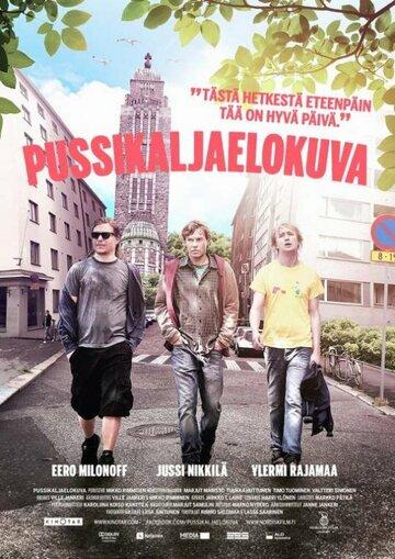 С пивом по жизни (2011)