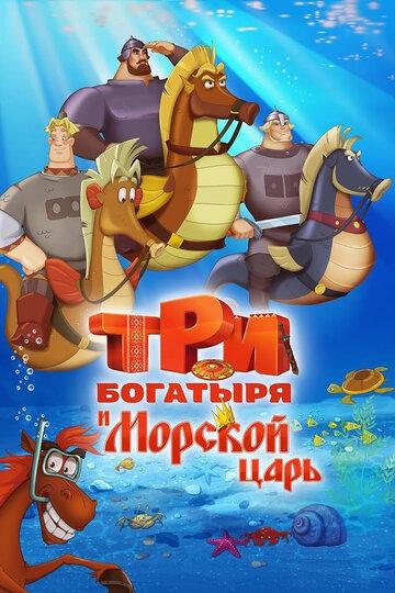 Три богатыря и Морской царь (Tri bogatyrya i Morskoy tsar)